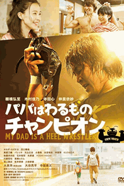 [DVD] パパはわるものチャンピオン