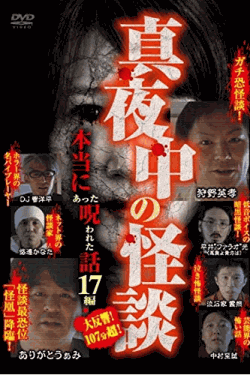 [DVD] 真夜中の怪談 本当にあった呪われた話 17編