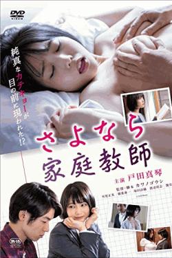 [DVD] さよなら家庭教師