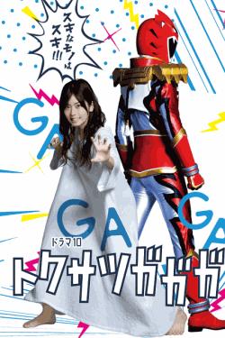[DVD] NHKドラマ10 「トクサツガガガ」【完全版】(初回生産限定版)