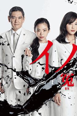 [DVD] イノセンス 冤罪弁護士【完全版】(初回生産限定版)