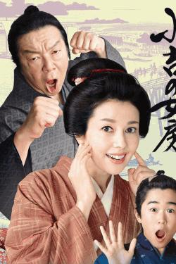 [DVD] 小吉の女房【完全版】(初回生産限定版)