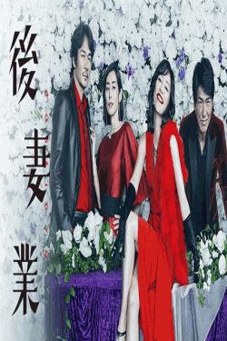 [DVD] 後妻業【完全版】(初回生産限定版)