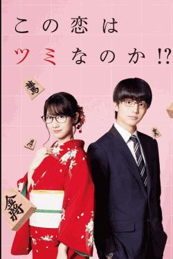 [DVD] この恋はツミなのか!?【完全版】(初回生産限定版)