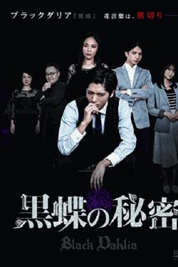[DVD] 黒蝶の秘密