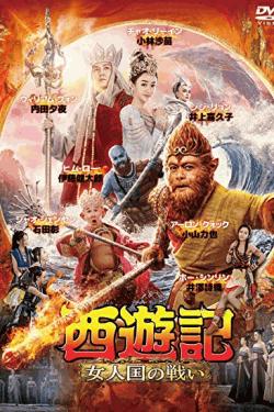 [DVD] 西遊記 女人国の戦い