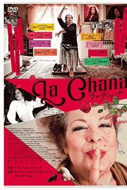 [DVD] ラ・チャナ
