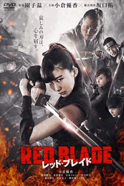 [DVD] レッド・ブレイド