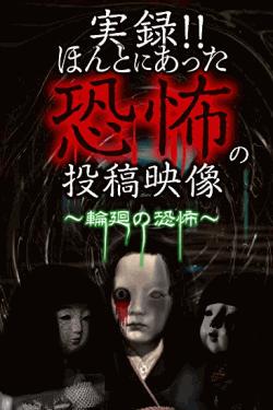 [DVD] 実録!!ほんとにあった恐怖の投稿映像 ~輪廻の恐怖~