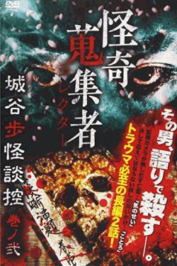 [DVD] 怪奇蒐集者 城谷歩怪談控 巻ノ弐