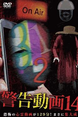 [DVD] 警告動画14