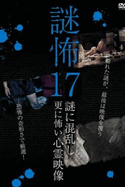 [DVD] 謎怖17 謎に混乱し更に怖い心霊映像