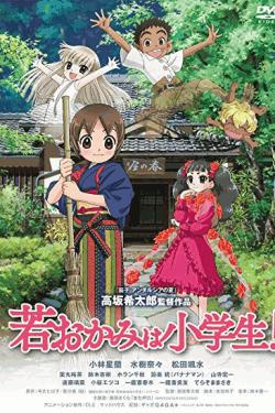 [DVD] 劇場版 若おかみは小学生