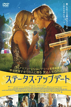 [DVD] ステータス・アップデート