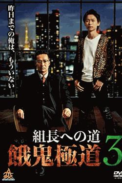 [DVD] 餓鬼極道3