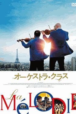 [DVD] オーケストラ・クラス