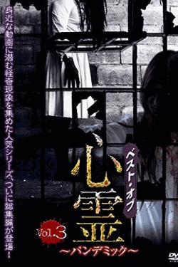 [DVD] ベスト・オブ・心霊 ~パンデミック~ Vol.3 身近な動画に潜む怪奇現象を集めた人気シリーズ、総集編第3弾!