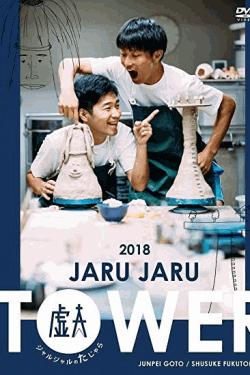 [DVD] JARU JARU TOWER 2018 ジャルジャルのたじゃら