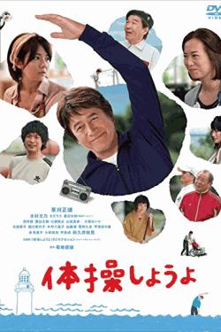 [DVD] 体操しようよ