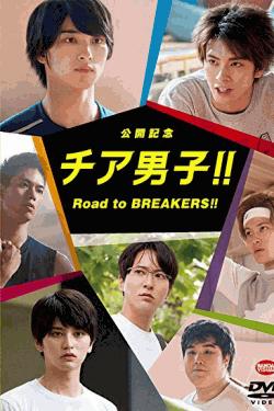[DVD] 公開記念 チア男子!! Road to BREAKERS!!