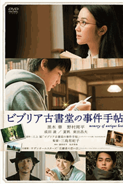 [DVD] ビブリア古書堂の事件手帖