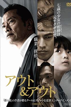 [DVD] アウト&アウト