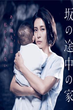 [DVD] 坂の途中の家 【完全版】(初回生産限定版)