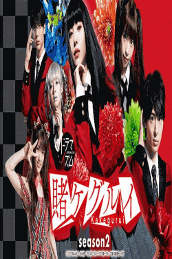 [DVD] 賭ケグルイ Season 2 【完全版】(初回生産限定版)