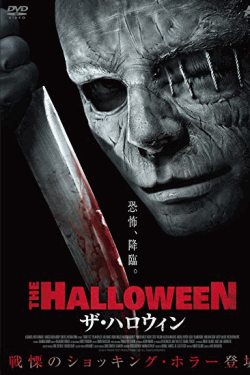 [DVD] ザ・ハロウィン