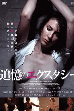 [DVD] 追憶のエクスタシー