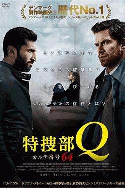 [DVD] 特捜部Q カルテ番号64
