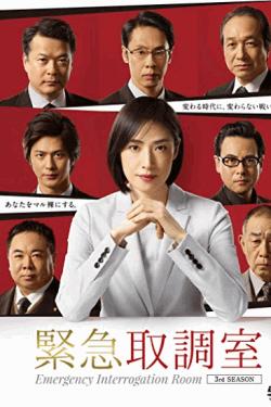 [DVD] 緊急取調室 3rd SEASON 【完全版】(初回生産限定版)