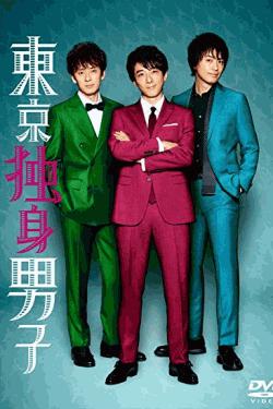 [DVD] 東京独身男子 【完全版】(初回生産限定版)