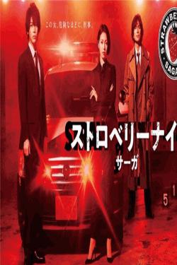 [DVD] ストロベリーナイト・サーガ【完全版】(初回生産限定版)