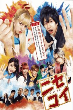 [DVD] ニセコイ 通常版