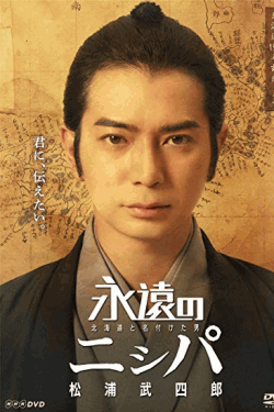 [DVD] 永遠のニシパ 北海道と名付けた男 松浦武四郎