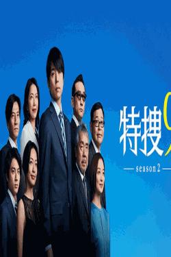 [DVD] 特捜9 season2 【完全版】(初回生産限定版)
