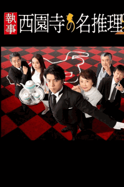 [DVD] 執事 西園寺の名推理2 【完全版】(初回生産限定版)