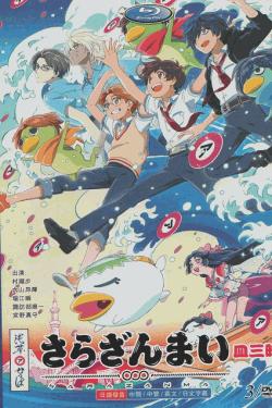 [DVD] さらざんまい 【完全版】(初回生産限定版)