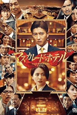 [DVD] マスカレード・ホテル