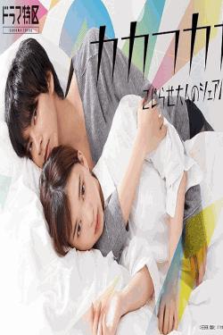 [DVD] カカフカカ -こじらせ大人のシェアハウス-【完全版】(初回生産限定版)