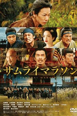 [DVD] サムライマラソン