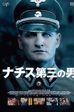 [DVD] ナチス 第三の男