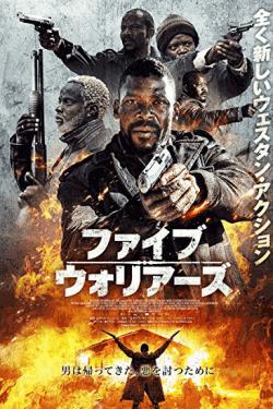 [DVD] ファイブ・ウォリアーズ