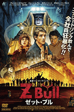 [DVD] Z Bull ゼット・ブル