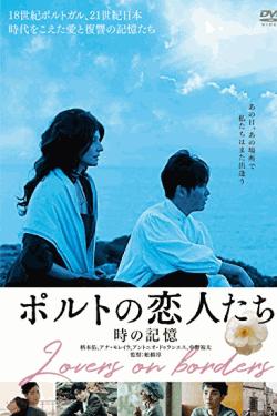 [DVD] ポルトの恋人たち 時の記憶