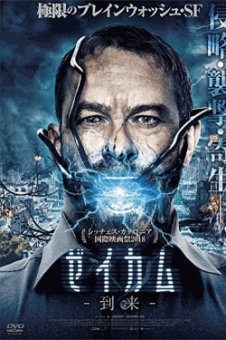 [DVD] ゼイカム-到来-