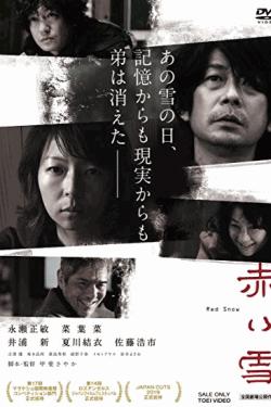 [DVD] 赤い雪 Red Snow
