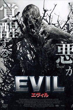 [DVD] EVIL エヴィル