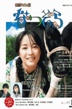 [DVD] 連続テレビ小説 なつぞら【上部】(初回生産限定版)